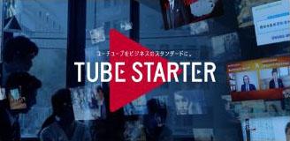 TUBE STARTER