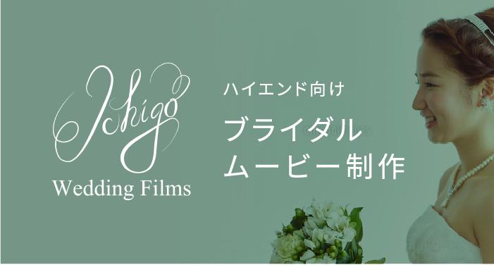 イチゴウェディングフィルム