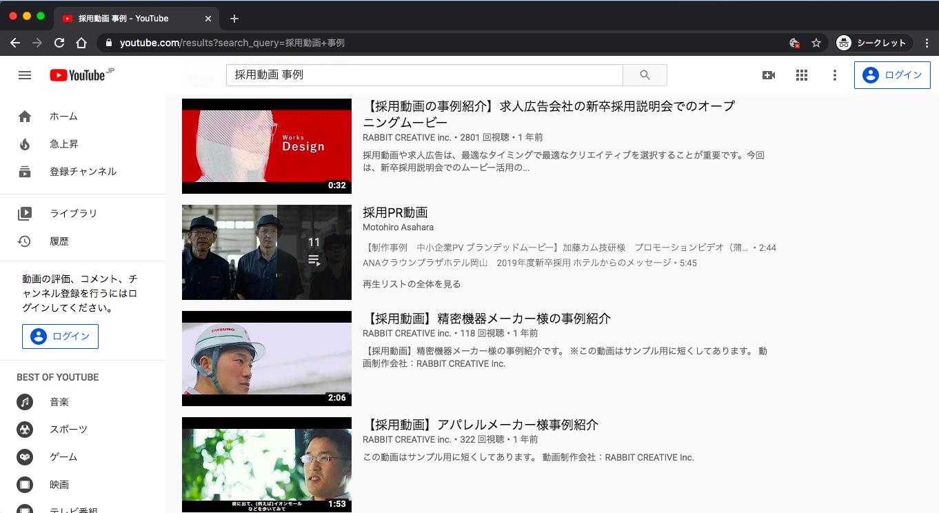 採用動画 事例 検索結果