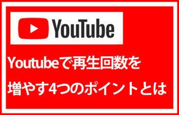 youtubeで再生回数を増やす4つのポイントとは